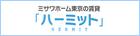ミサワホーム東京の賃貸 ハーミット